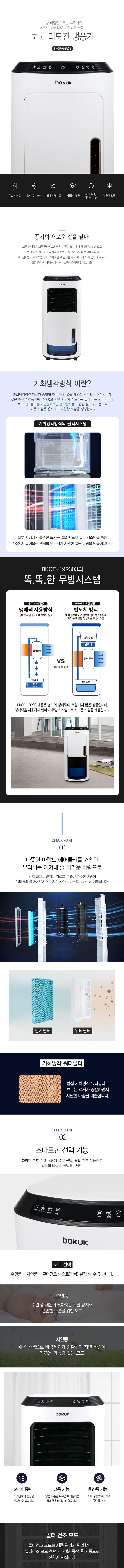 보국전자 BKCF-19R03 리모컨 냉풍기 이동식 에어쿨러1.jpg
