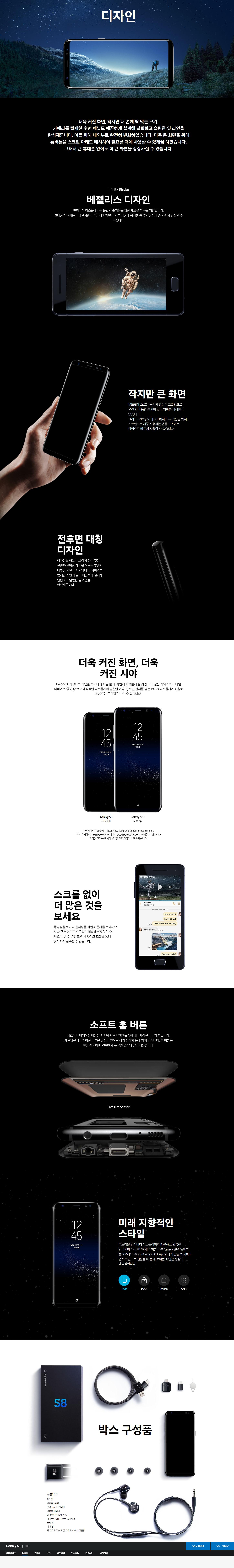Screenshot_2018-12-30 디자인 - Infinity Display Samsung Galaxy S8, S8+.jpg