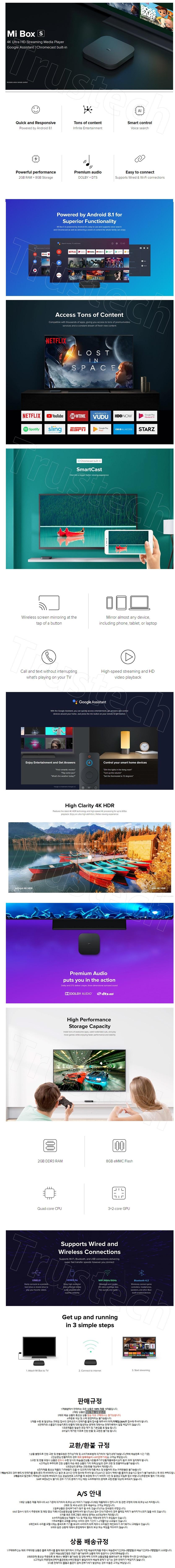 샤오미 Mi TV Box S 울트라 HD TV 박스 글로벌 버전 한국어 지원 4K HDR 고퀄리티 Android 8 1 - 11번가.jpg