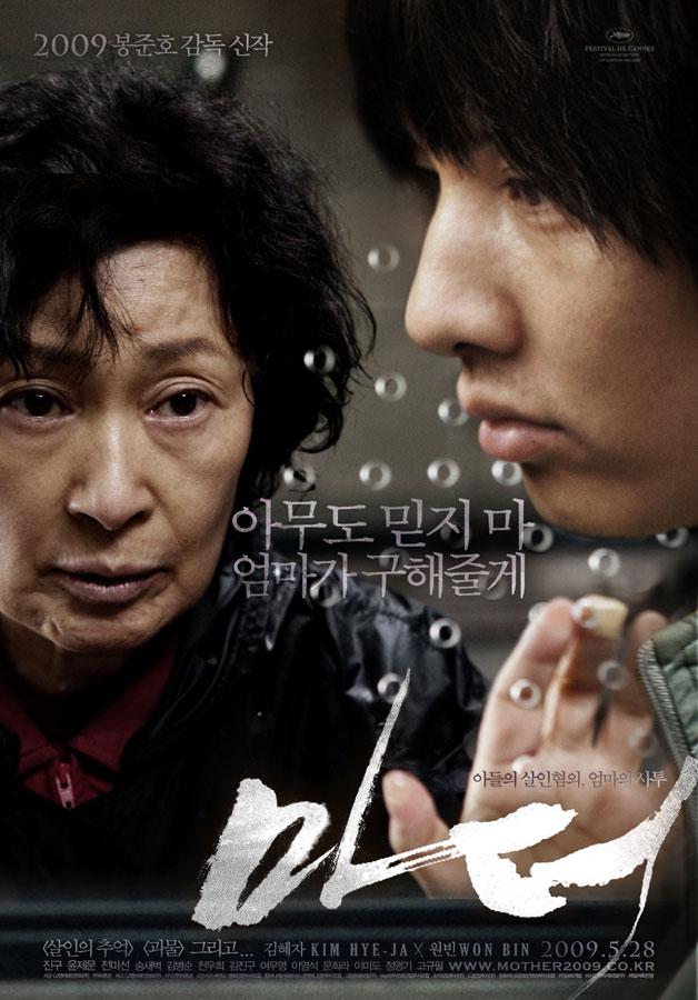 마더 - 봉준호감독, 김혜자, 원빈