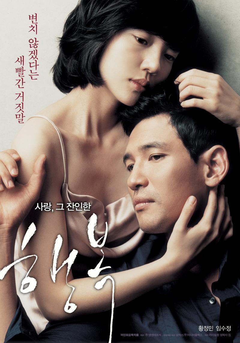 감독: 허진호  | 출연 황정민(영수), 임수정(은희)...
